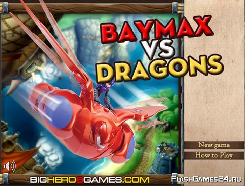 Baymax vs Dragon