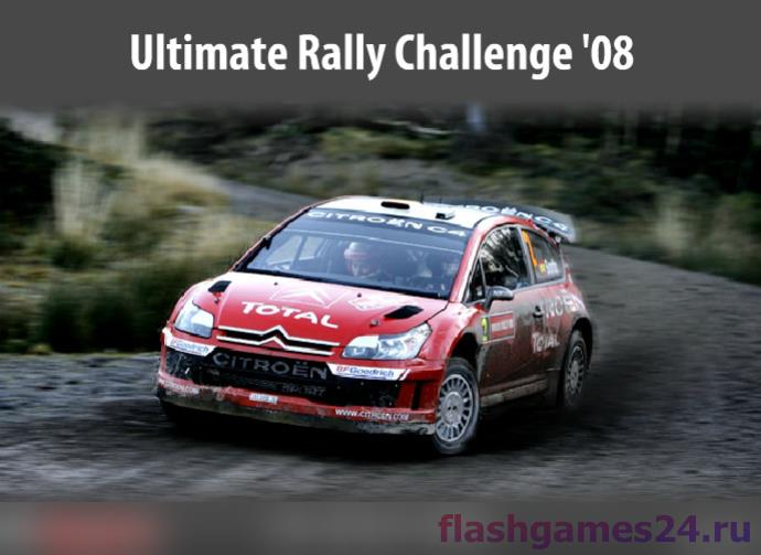 Ultimate rally chalenge